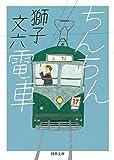 ちんちん電車 (河出文庫)