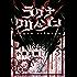 ラグナクリムゾン 5巻 (デジタル版ガンガンコミックスJOKER)