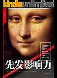 """先发影响力 (""""股神""""沃伦·巴菲特、查理·芒格联袂推荐!)"""