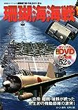 3DCGシリーズ(62) 珊瑚海海戦 (双葉社スーパームック)