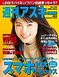 週刊アスキーNo.1186(2018年7月10日発行) [雑誌]