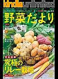 野菜だより 2016年7月号 [雑誌]