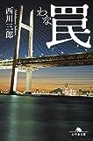 罠 (幻冬舎文庫)