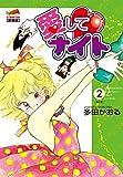 愛してナイト 2 (フェアベルコミックス CLASSICO)