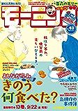 モーニング 2017年43号 [2017年9月21日発売] [雑誌]