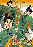 千歳ヲチコチ: 5 (ZERO-SUMコミックス)