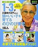 脳科学おばあちゃん 久保田カヨ子先生の1~3才頭のいい子を育てるのびのび育児 (主婦の友生活シリーズ)
