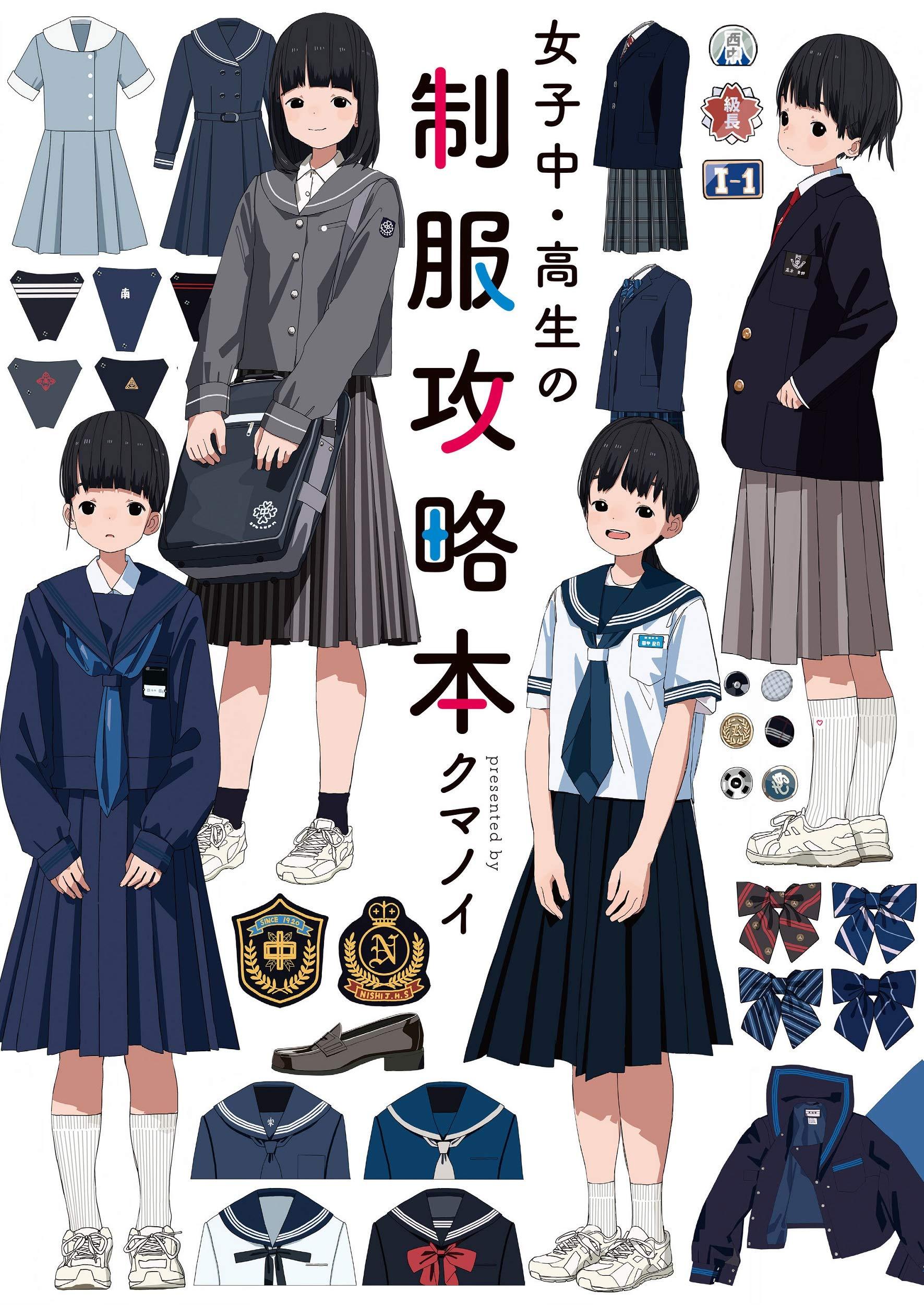 Amazon Co Jp 女子中 高生の制服攻略本 クマノイ 本