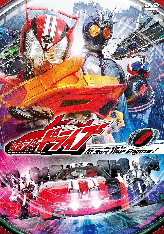 「仮面ライダードライブ dvd 8巻」の画像検索結果