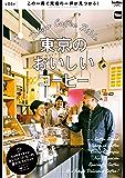 東京のおいしいコーヒー (ウォーカームック)