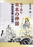 絵で読む日本の神話―神話伝承館への招待