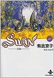 Swan―白鳥 (11) (秋田文庫)