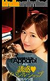 誘惑◆アパレルショップ 菊川みつ葉