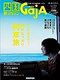 四国旅マガジン GajA(ガジャ) No.62 鉄分たっぷり列車旅