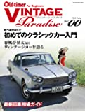 VINTAGE Paradise Vol.00 (ヤエスメディアムック477)