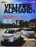 トヨタ ヴェルファイア&アルファードNo.9 (RVドレスアップガイドシリーズ Vol.120)