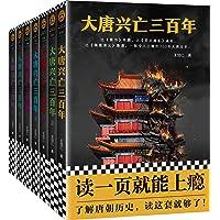 大唐兴亡三百年(大全集1-7)(套装共7册)