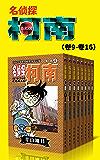 名侦探柯南(第2部:卷9~卷16) (超人气连载26年!无法逾越的推理日漫经典!日本国民级悬疑推理漫画!执着如一地追寻,因为真相只有一个!官方授权Kindle正式上架! 2)