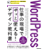 WordPress 仕事の現場でサッと使える!デザイン教科書