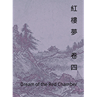 Dream of the Red Chamber Vol 4: Chinese Edition
