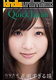 Quick Japan(クイック・ジャパン)Vol.116 2014年10月発売号 [雑誌]
