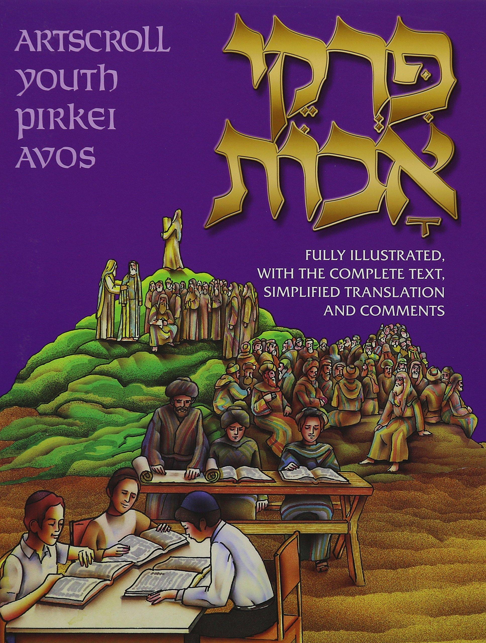Artscroll Youth Pirkel Avos