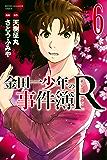 金田一少年の事件簿R(6) (週刊少年マガジンコミックス)