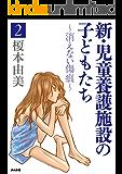 新・児童養護施設の子どもたち~消えない傷痕~ (2) (ストーリーな女たち)