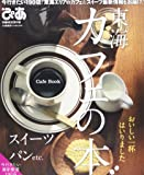 東海カフェの本―今行きたい190店!東海エリアのカフェ&スイーツ最 (ぴあMOOK中部)