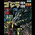 ゴジラ1954-1999超全集