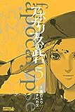 アポカリプスの砦(5) (月刊少年ライバルコミックス)