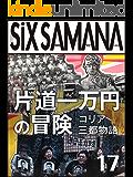 シックスサマナ 第17号 片道一万円の冒険 コリア三都物語