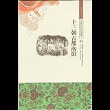 十三朝古都洛阳 (中国文化知识读本)