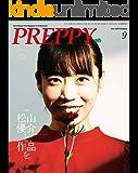 PREPPY(プレッピー) 2019年9月号(松山優介と、作品を。)[雑誌]