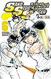 SAND STORM SLUGGER 6 (少年チャンピオン・コミックス)