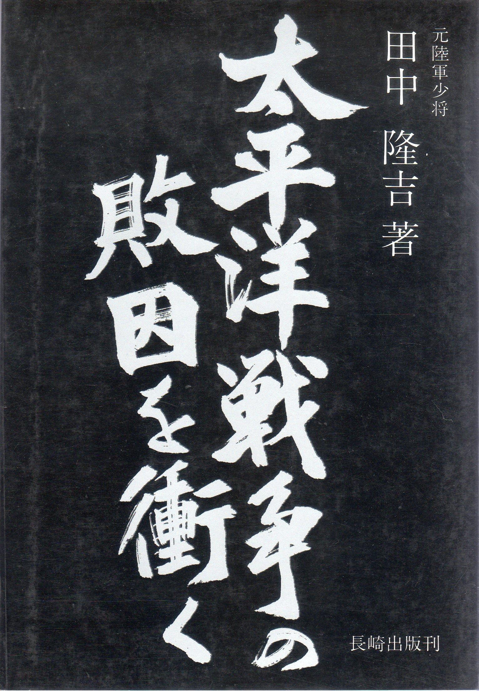 戦争 敗因 太平洋 【科学で検証】太平洋戦争中、日本の軍艦が次々と沈没していったワケ(播田 安弘)