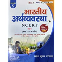 Bhartiya Arthvyavastha Ncert Saar (class 6-12) Mahesh kumar Barnwal Latest Edition 2018-2019 Cosmos Publication