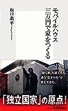 モバイルハウス 三万円で家をつくる モバイルハウス  三万円で家をつくる (集英社新書)