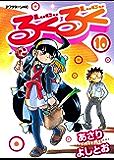 るくるく(10) (アフタヌーンコミックス)