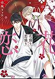 花盛り、恋盛り【SS付き電子限定版】 (Charaコミックス)