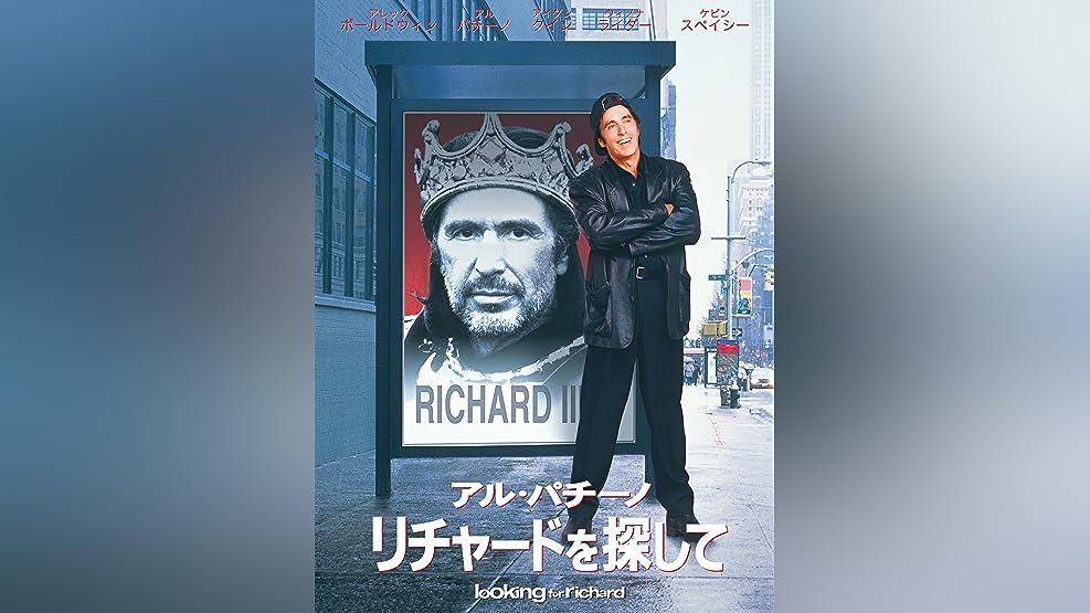 リチャードを探して (字幕版)