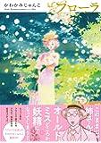 フローラ(書籍扱いコミックス)