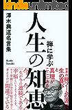 禅に学ぶ 人生の知恵 澤木興道名言集
