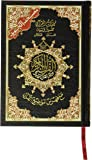 Tajweed Qur'an (Whole Qur'an, Medium Size)