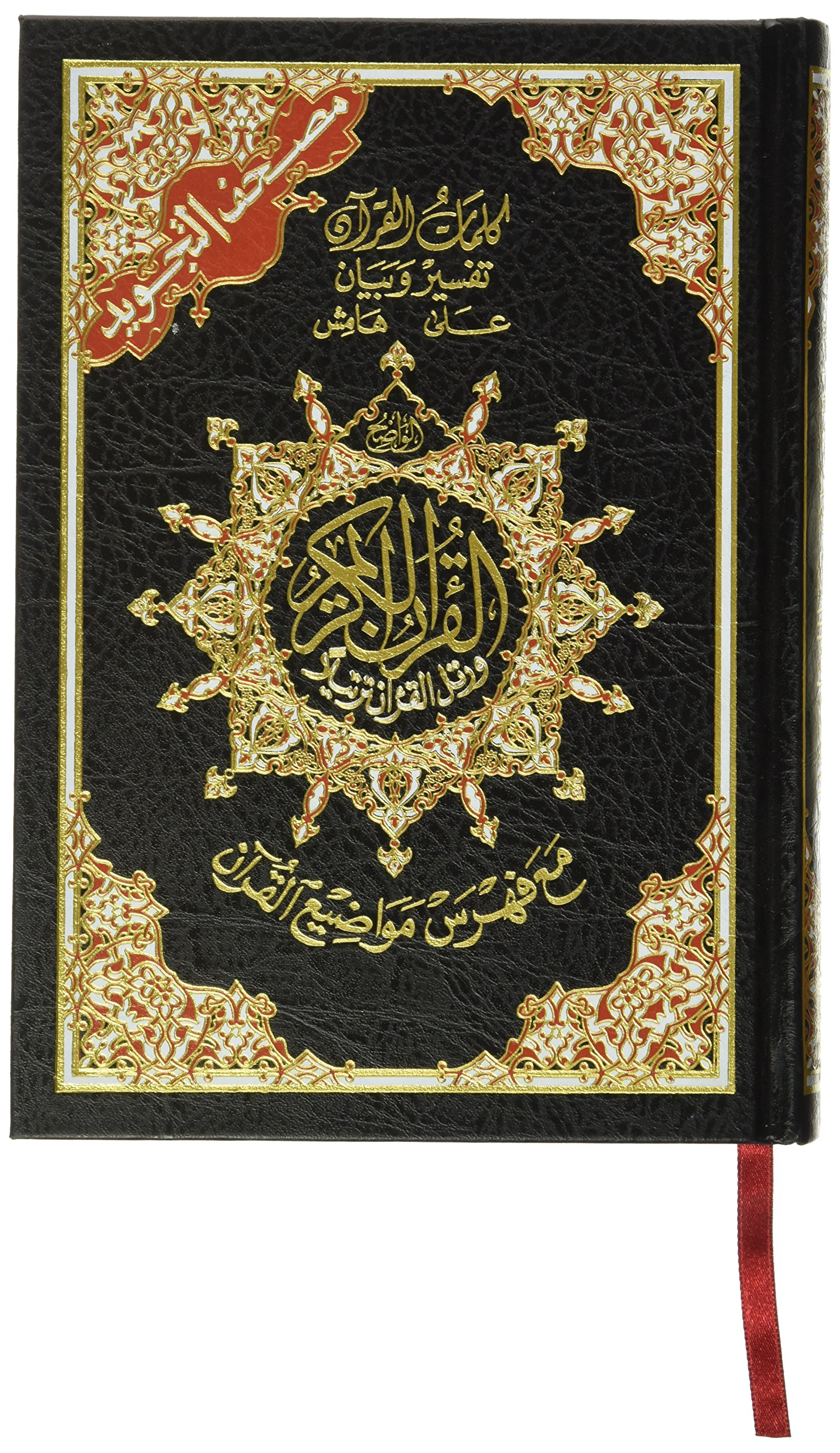 tajweed qur an whole qurà an medium size 5 5 x8 colors may