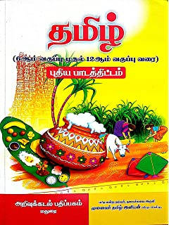 Buy Indian Polity (Tamil) laxmikanth in tamil version Book