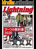 Lightning(ライトニング) 2019年12月号 Vol.308(ブーツの教科書2020)[雑誌]