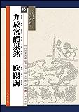 書の古典 九成宮醴泉銘 (シリーズ書の古典)