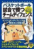 バスケットボール 試合で勝つチームディフェンス (パーフェクトレッスンブック)