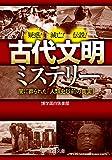 古代文明ミステリー: 闇に葬られた「人類史以前の真実」 (王様文庫)